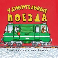 Книга: Удивительные поезда