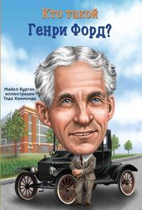 Книга: Кто такой Генри Форд?
