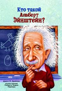 Книга: Кто такой Альберт Эйнштейн
