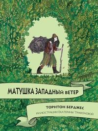 Книга: Матушка Западный ветер