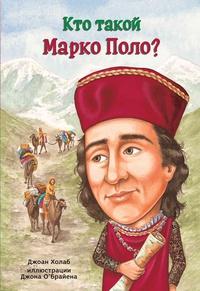 Книга: Кто такой Марко Поло?