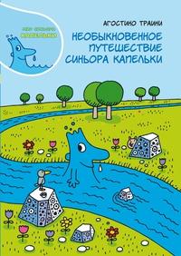 Книга: Необыкновенное путешествие синьора Капельки