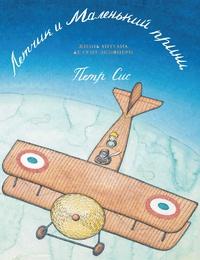 Книга: Летчик и Маленький принц: жизнь Антуана де Сент-Экзюпери