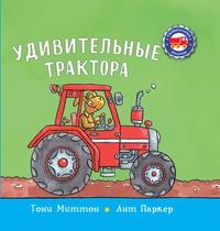 Книга: Удивительные трактора (в твердой обложке)