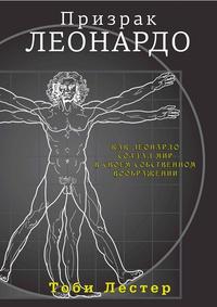 Книга: Призрак Леонардо