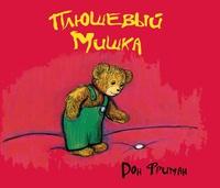 Книга: Плюшевый мишка