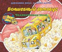 Книга: Волшебный школьный автобус. Человеческое тело
