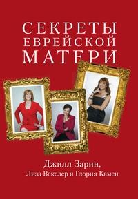 Книга: Секреты еврейской матери