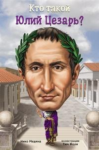 Книга: Кто такой Юлий Цезарь?