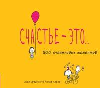 Книга: Счастье — это...