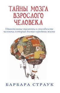 Книга: Тайны мозга взрослого человека