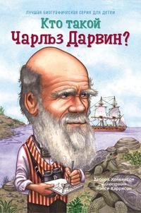 Книга: Кто такой Чарльз Дарвин?