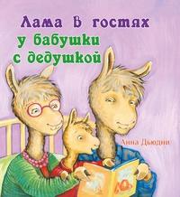 Книга: Лама в гостях у бабушки с дедушкой