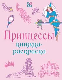 Книга: Принцессы. Книжка-раскраска