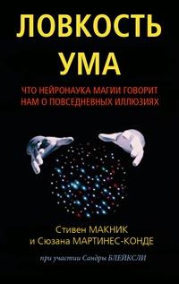 Книга: Ловкость ума