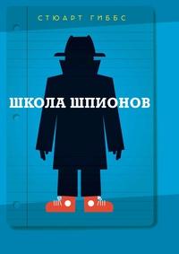 Книга: Школа шпионов