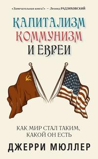 Книга: Капитализм, коммунизм и евреи