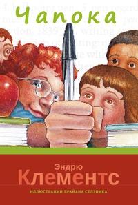 Книга: Фриндла