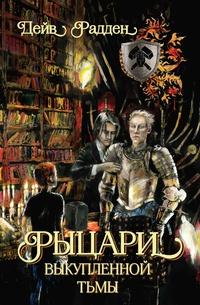 Книга: Рыцари выкупленной Тьмы