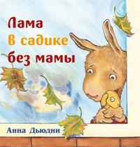 Книга: Лама в садике без мамы