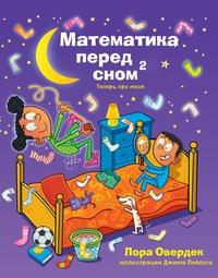 Книга: Математика перед сном: теперь про меня