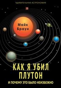 Книга: Как я убил Плутон, и почему это было неизбежно