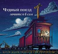 Книга: Чудный поезд мчится в сон (большой формат)