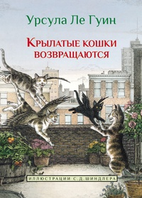 Книга: Крылатые кошки возвращаются
