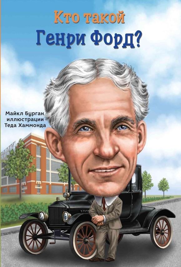 ЖКто такой Генри Форд, книжка для детей