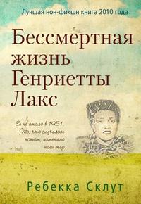 Книга: Бессмертная жизнь Генриетты Лакс