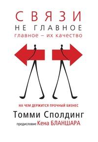 Книга: Связи - не главное