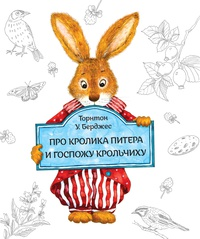 Книга: Про Кролика Питера и Госпожу Крольчиху