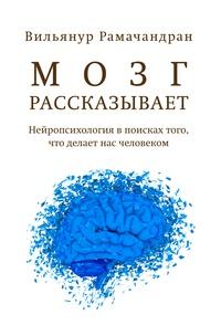 Книга: Мозг рассказывает