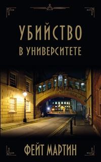 Книга: Убийство в университете