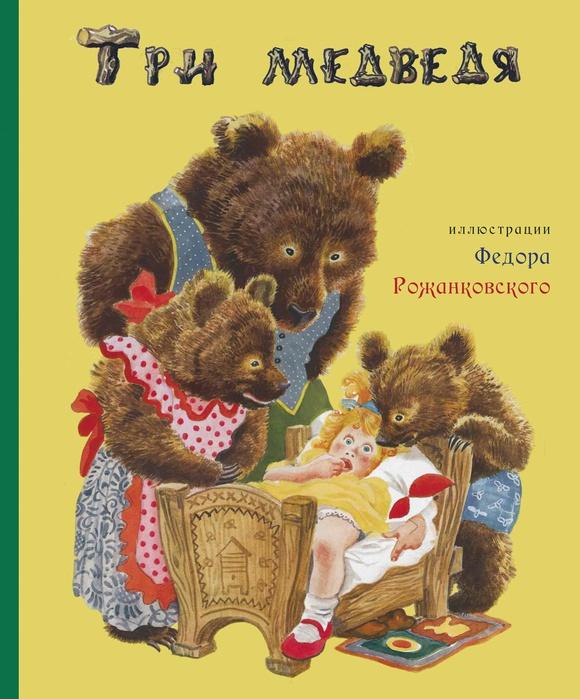 Скачать книгу три медведя