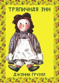 Книга: Тряпичная Энн