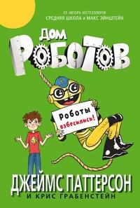Книга: Дом роботов. Роботы взбесились!