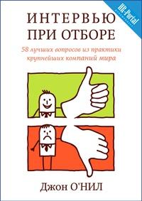 Книга: Интервью при отборе