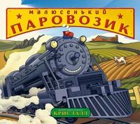 Книга: Малюсенький паровозик