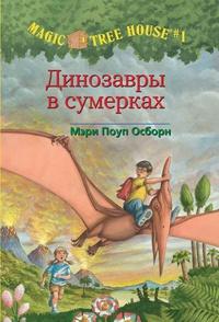 Книга: Динозавры в сумерках (Волшебный дом на дереве 1)