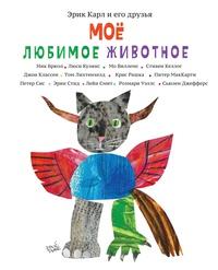 Книга: Мое любимое животное