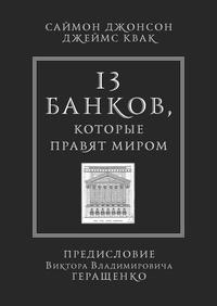 Книга: 13 банков, которые правят миром