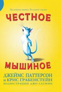 Книга: Честное мышиное