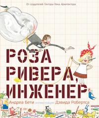 Книга: Роза Ривера, инженер