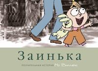Книга: Заинька