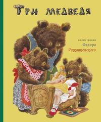 Книга: Три медведя