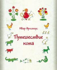 Книга: Путешествие кота
