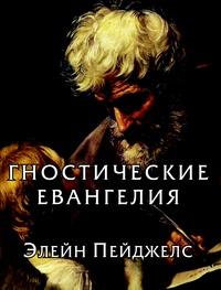 Книга: Гностические Евангелия