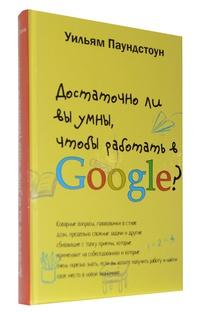 Книга: Достаточно ли Вы умны, чтобы работать в Google?