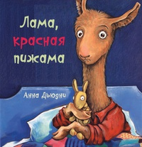 Книга: Лама красная пижама (твердая обложка)